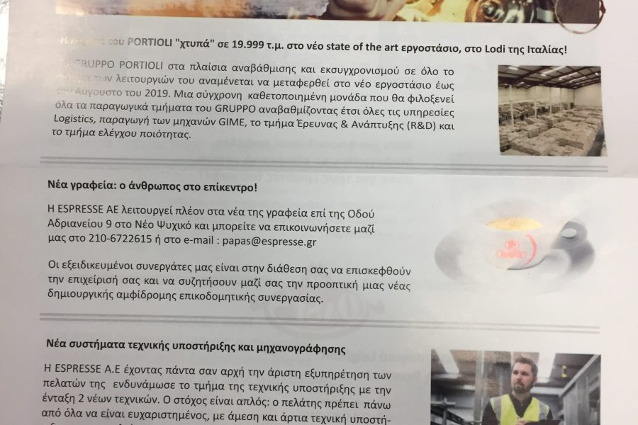 NEWS LETTER – ΣΕΠΤΕΜΒΡΙΟΣ 2019