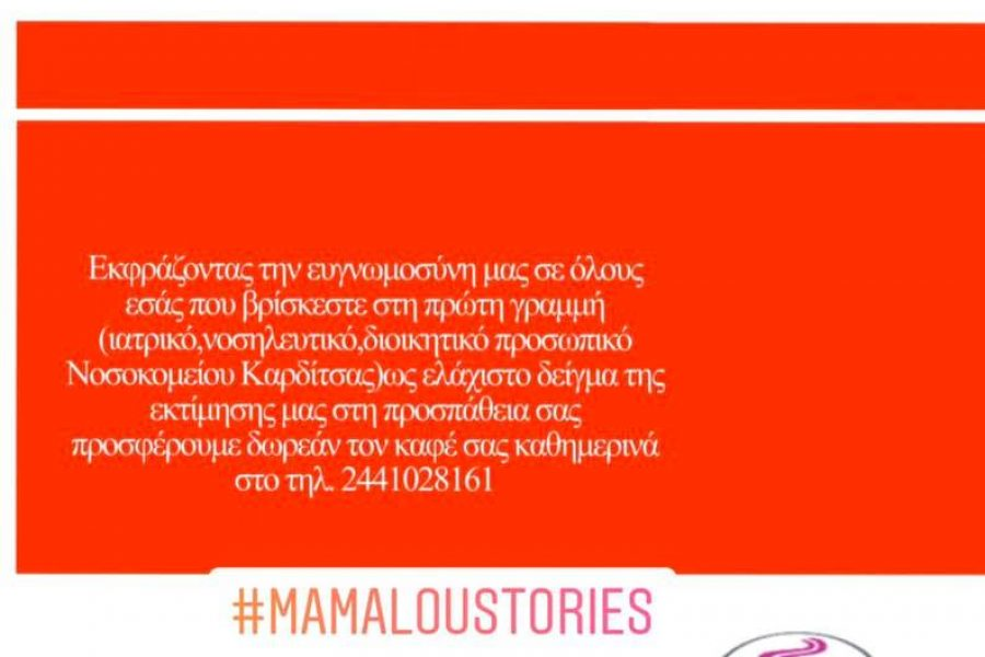 mamalustories